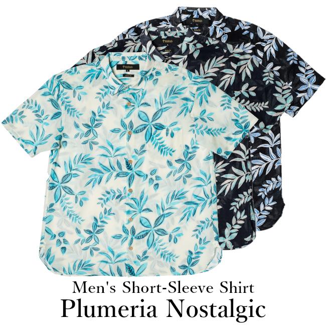 メンズ半袖アロハシャツ/Plumeria Nostalgic