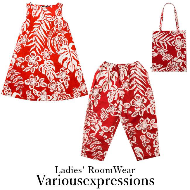 レディースルームウェア/Variousexpressions