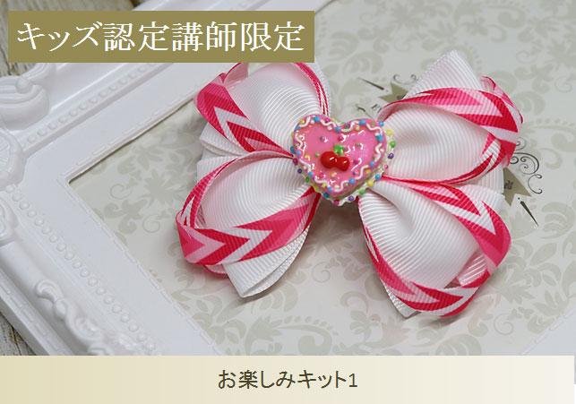 キッズお楽しみキット1