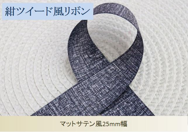 紺のツイード風リボン25mm幅
