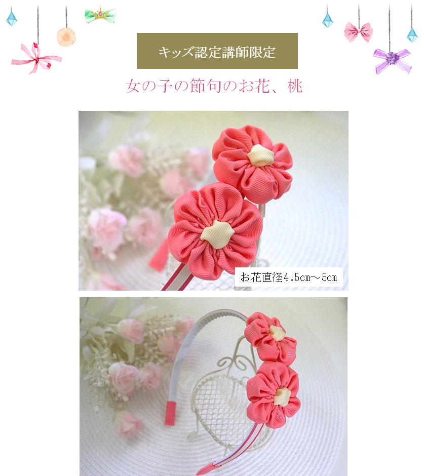 桃のお花のカチューシャ