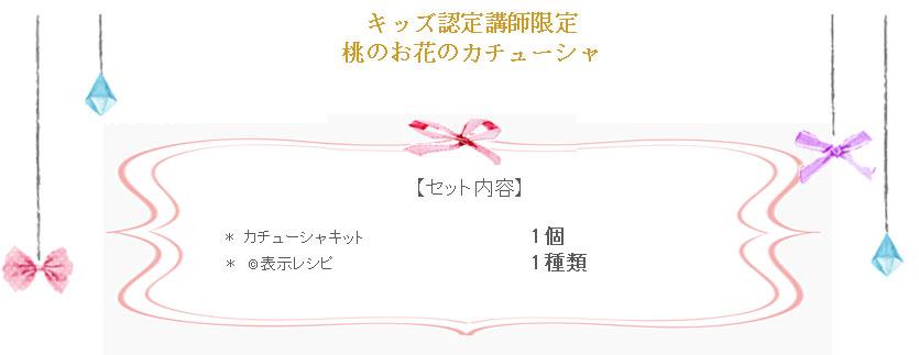 桃のお花のカチューシャの詳細