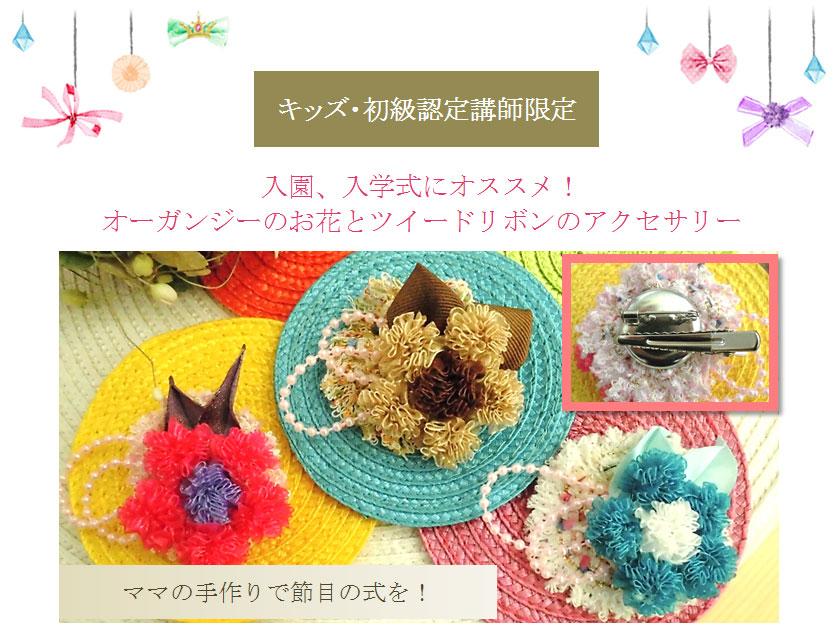 入園、入学式にオススメ! オーガンジーのお花とツイードリボンのアクセサリー