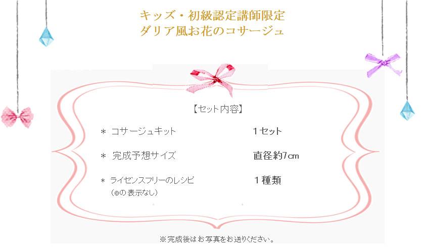 ダリア風お花のコサージュの詳細