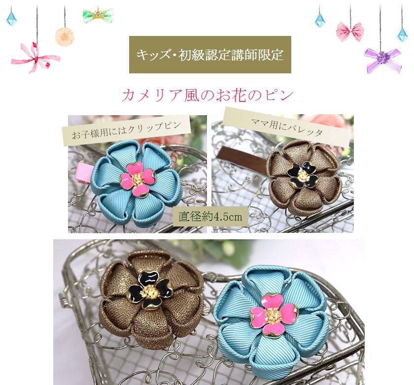カメリア風お花のピン(2本セット)
