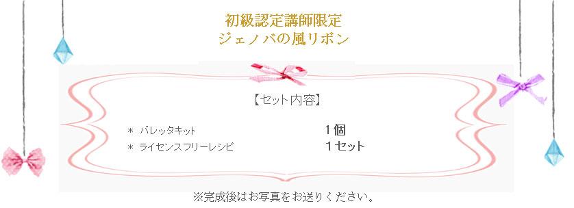 ジェノバの風リボンの詳細