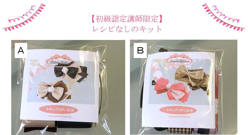 応用のレシピなしキット【初級認定講師限定】