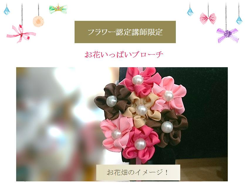 お花いっぱいブローチ