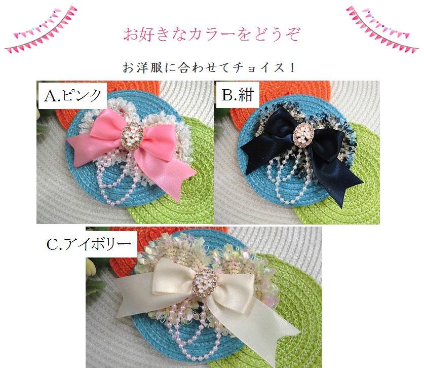 ピンク、紺、アイボリーからお色をお選びください