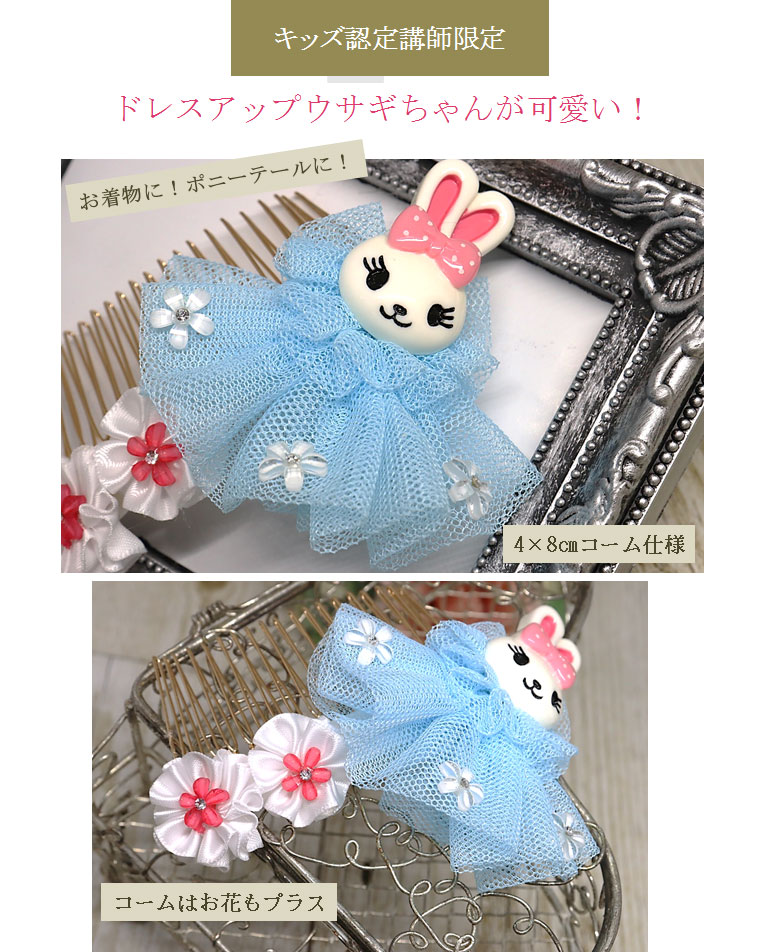 ドレスアップウサギちゃんが可愛い!
