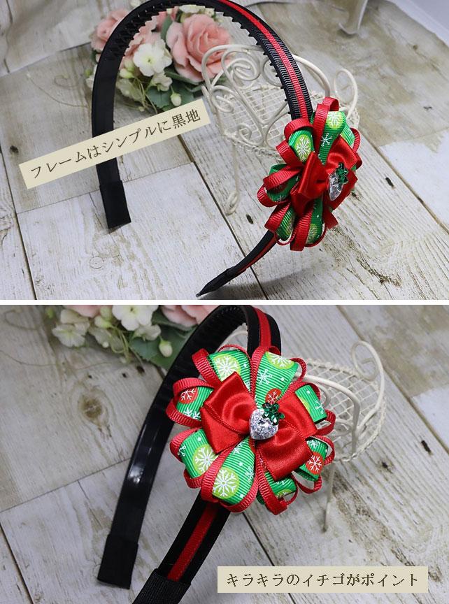 クリスマスカラーのお花のカチューシャ