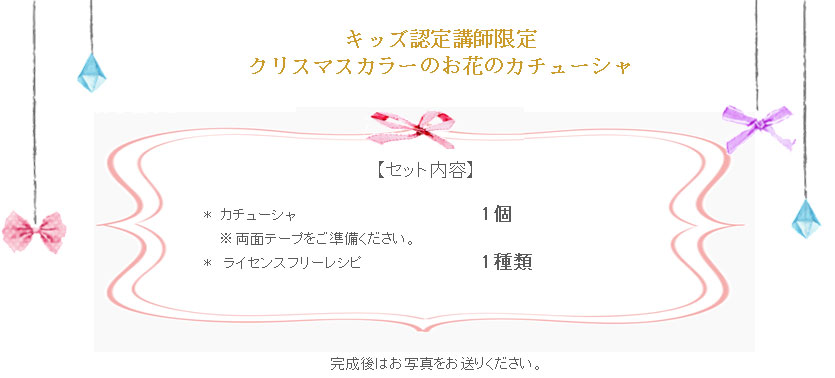 クリスマスカラーのお花のカチューシャの詳細