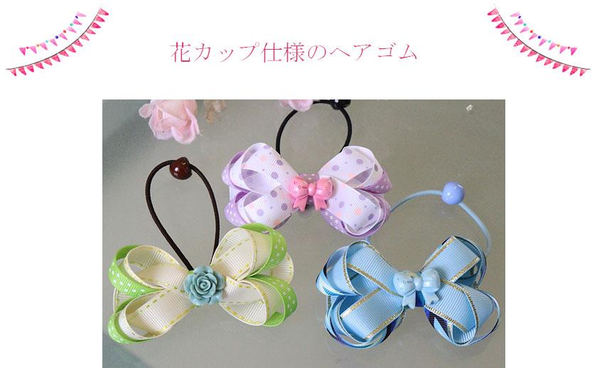 花カップ仕様のヘアゴム3個セット