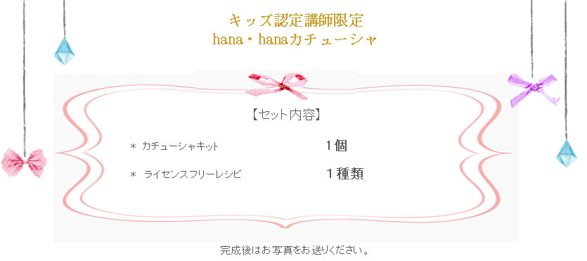 hana・hanaカチューシャの詳細