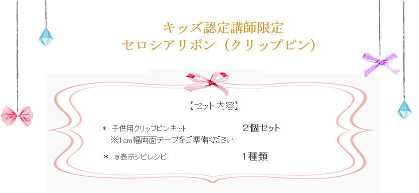 【キッズ認定講師限定】単品43(コピーライト表示表示レシピ付) の詳細