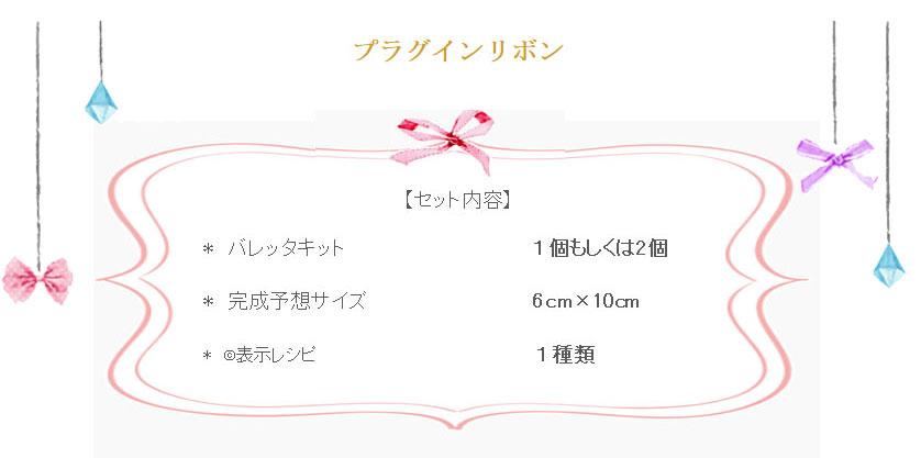 【キッズ・初級認定講師限定】単品43(コピーライト表示表示レシピ付)