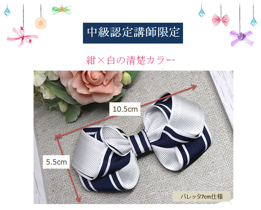 紺×白の清楚カラー