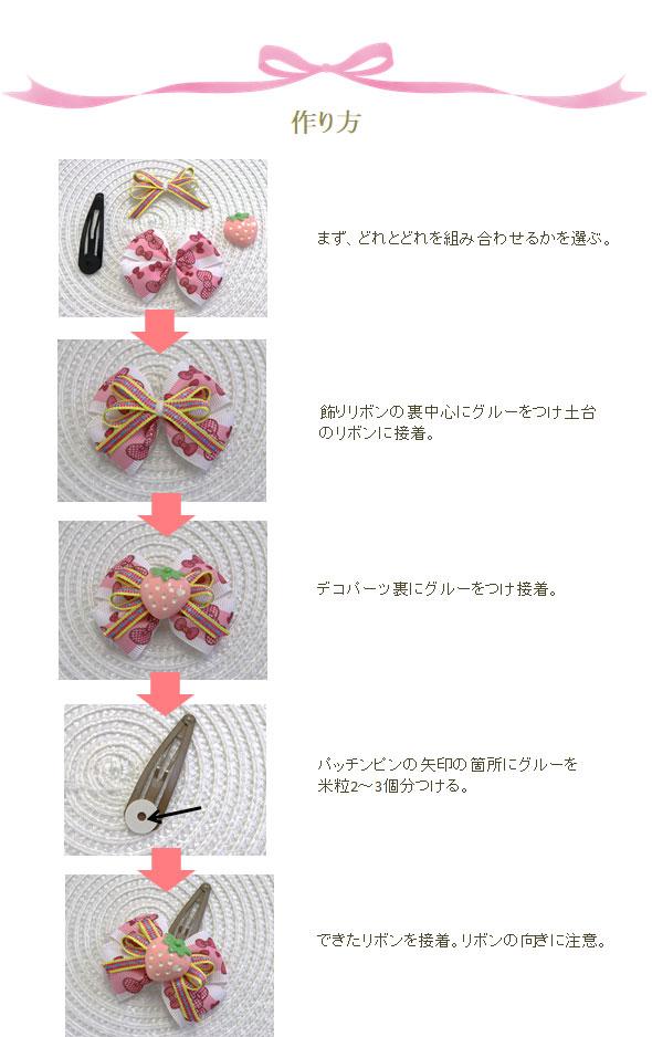 パッチンピンの作り方