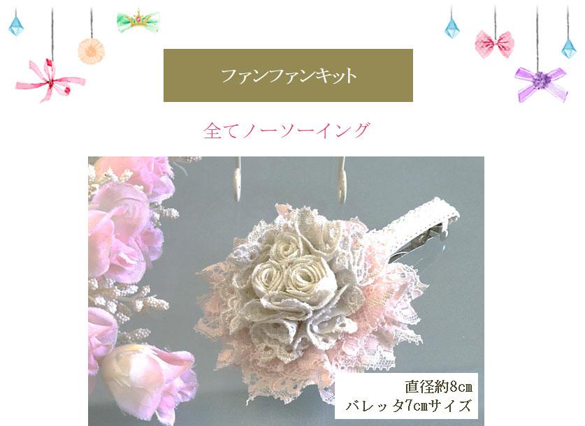 ロマンティックレースのお花のバレッタ