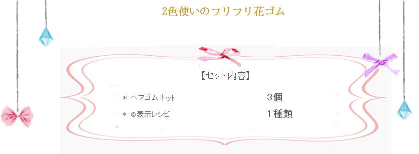 2色使いのフリフリ花ゴムの詳細