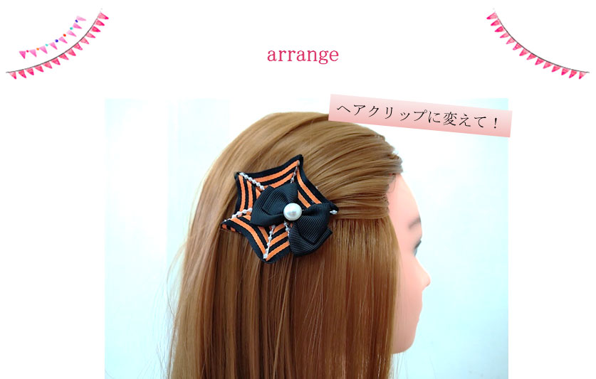 アレンジヘアクリップにアレンジ