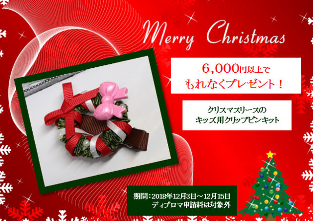 12月限定プレゼント