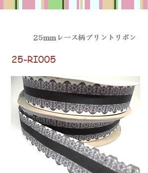 25mmレース柄リボン