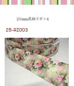 25mm幅花柄リボン4