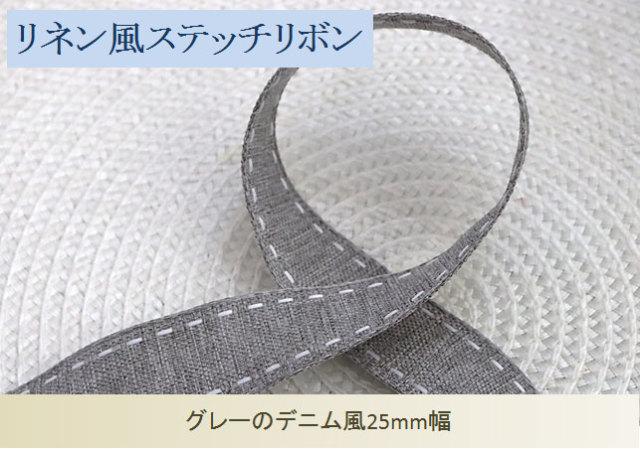 グレーリネン風ステッチ25mm幅リボン
