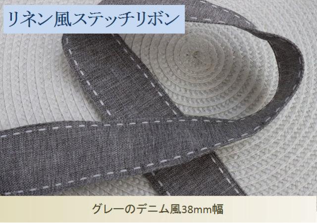 グレーリネン風ステッチ38mm幅リボン