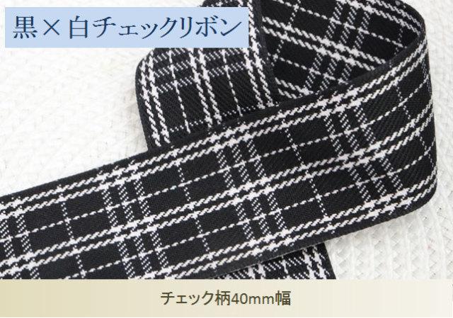 黒×白のチェックリボン40mm幅