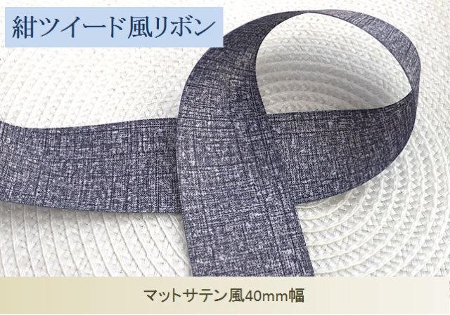 紺のツイード風リボン40mm幅