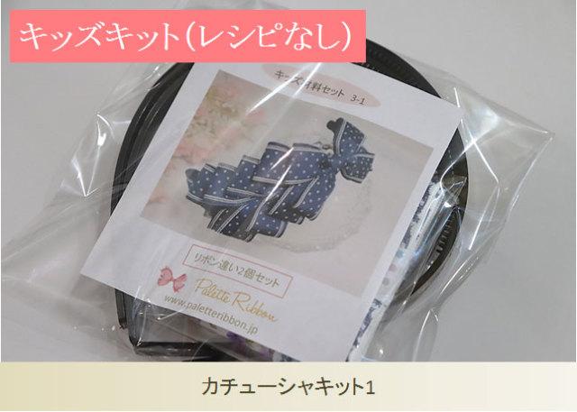 キッズキット(レシピなし)カチューシャ1