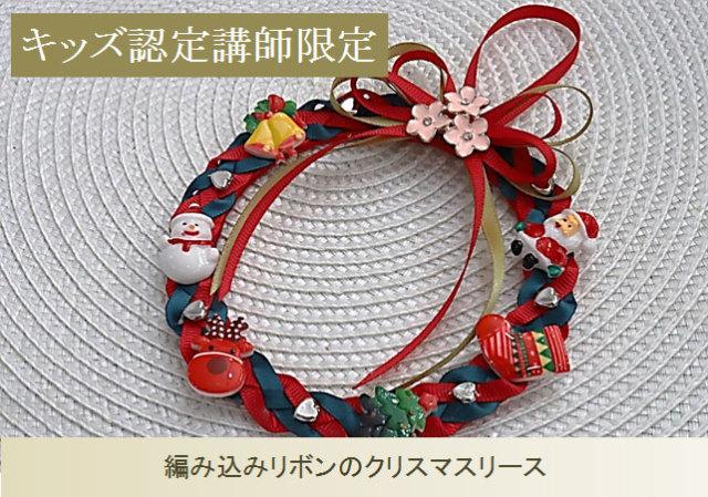 編み込みリボンのクリスマスリース