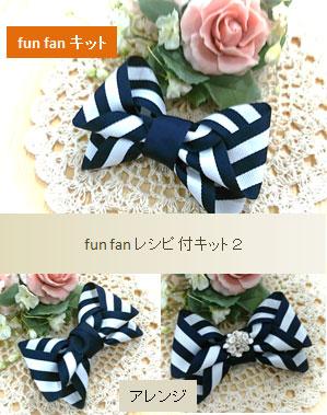 funfanキット2