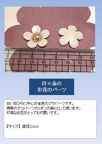 白×金のお花パーツ(2個セット)