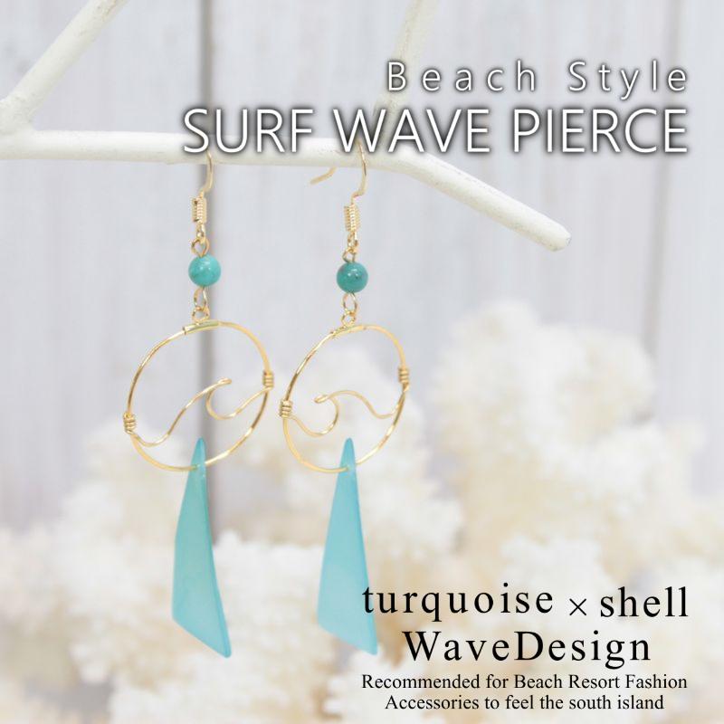 ピアス/ターコイズ/波/WAVE/南国/リゾートファッション/海系/女子/アクセサリー/PalmSeason/ 沖縄/通販