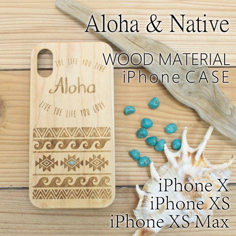 iPhoneX/ウッド/木製/iPhoneケース/ビーチ/ネイティブ/ターコイズ/オルテガ柄/Aloha/スマホケース/沖縄/通販/パームシーズン