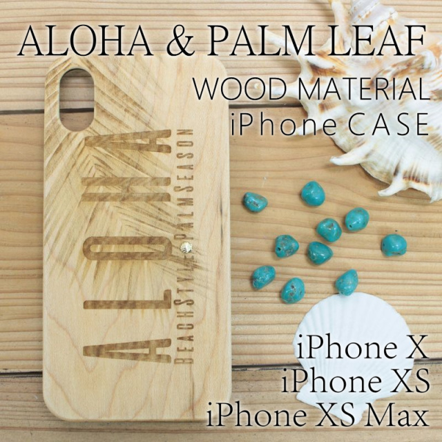iPhoneX/ウッド/木製/iPhoneケース/アロハ/ALOHA/シェル/ヤシの木/スマホケース/ビーチガール/沖縄/通販/パームシーズン