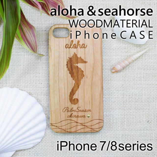 ウッド/木製/iPhoneケース/アロハ/ALOHA/シェル/波/シーホース/スマホケース/ビーチガール/沖縄/通販/パームシーズン