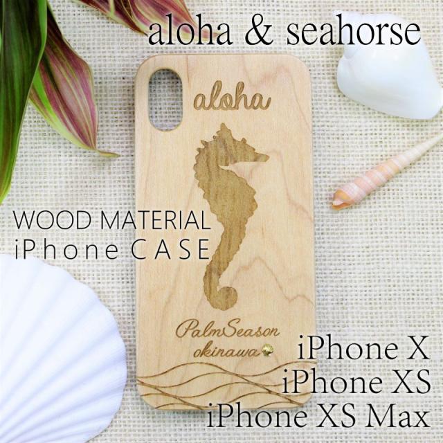 iPhoneX/ウッド/木製/iPhoneケース/アロハ/ALOHA/シェル/波/シーホース/スマホケース/ビーチガール/沖縄/通販/パームシーズン