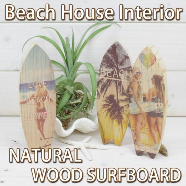 サーフィン,サーフボード,オブジェ,木製,ビーチハウス,インテリア,雑貨,beach,壁掛け,沖縄,通販