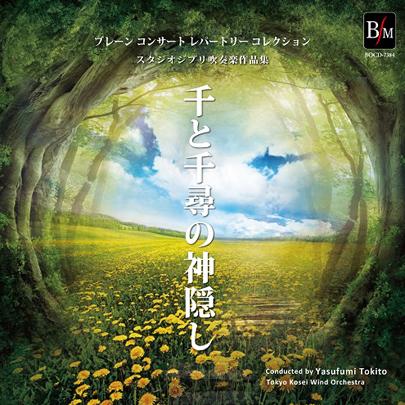 【吹奏楽 CD】スタジオジブリ吹奏楽作品集 千と千尋の神隠し ブレーンコンサートレパートリーコレクション