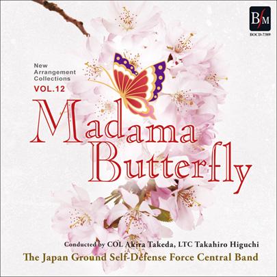【吹奏楽 CD】ニュー・アレンジ・コレクション Vol.12 《歌劇「蝶々夫人」より》