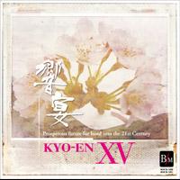 【吹奏楽 CD】21世紀の吹奏楽「響宴XV」~新作邦人作品集~【2枚組】