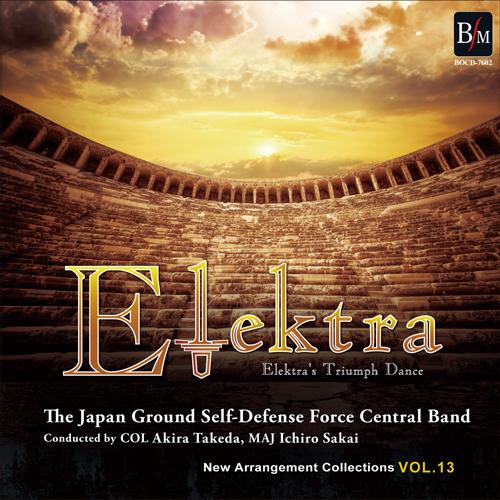 【吹奏楽 CD】ニュー・アレンジ・コレクション NAC Vol.13 《歌劇「エレクトラ」より》