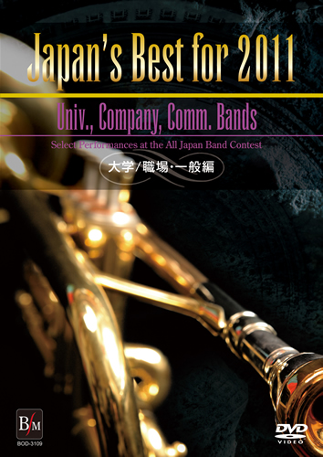 【吹奏楽 DVD】Japan's Best for 2011 大学・職場・一般編