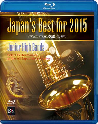 【吹奏楽 ブルーレイ】Japan's Best for 2015 中学校編