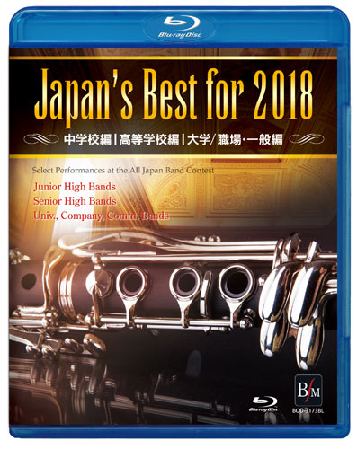 【吹奏楽 ブルーレイ】Japan's Best for 2018 初回限定ブルーレイBOX