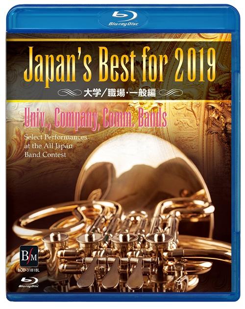 【吹奏楽 ブルーレイ】Japan's Best for 2019 大学/職場・一般編